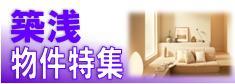 柏 賃貸【築5年以内の築浅マンション・アパート特集】