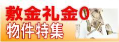 柏 賃貸マンション・賃貸アパート特集【敷金0・礼金0】