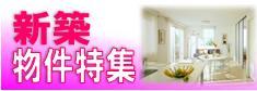 柏 賃貸【新築賃貸マンション・アパート特集】