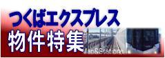 柏 賃貸マンション・賃貸アパート特集【つくばエクスプレス沿線】